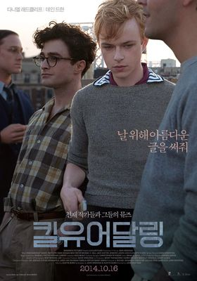 Kill Your Darlings's Poster