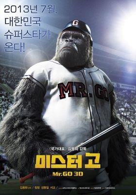 미스터 고의 포스터
