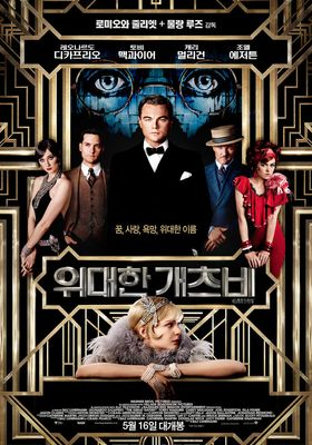 The Great Gatsby's Poster