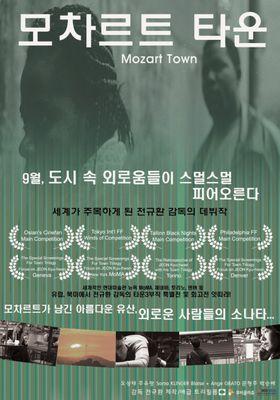 모차르트 타운의 포스터
