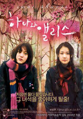 Hana and Alice's Poster