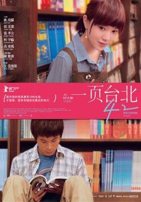 Au Revoir Taipei's Poster
