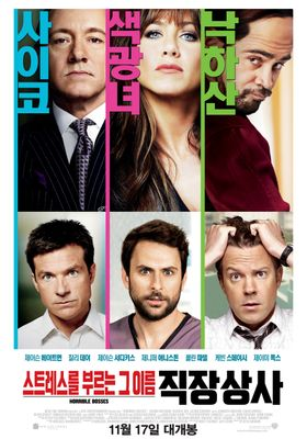 Horrible Bosses's Poster