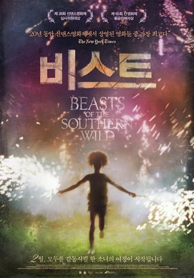 Beasts of the Southern Wild's Poster