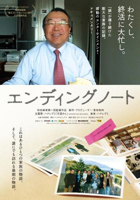 Ending Note: Death of a Japanese Salaryman's Poster