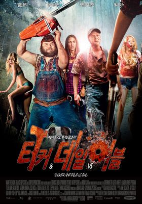 Tucker and Dale vs Evil's Poster