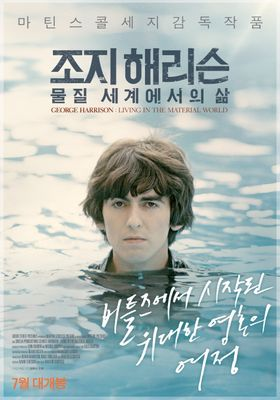 George Harrison: Living in the Material World's Poster