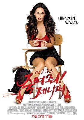 Jennifer's Body's Poster