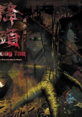 중국식 흑마술의 포스터