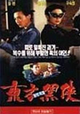 女黑俠黃鶯: Deadly Dream Woman's Poster