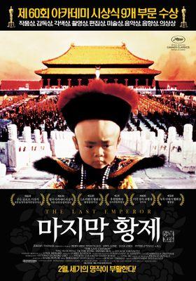 The Last Emperor's Poster