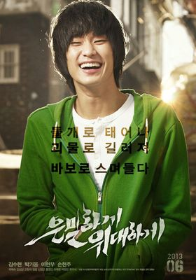 Secretly, Greatly's Poster