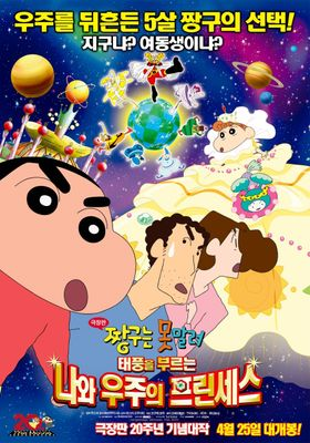 映画クレヨンしんちゃん 嵐を呼ぶ!オラと宇宙のプリンセス's Poster