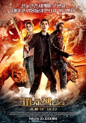 Percy Jackson: Sea of Monsters's Poster