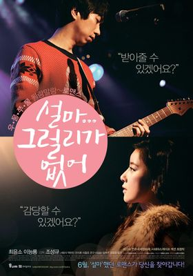 The Heaven is Only Open to the Single !'s Poster