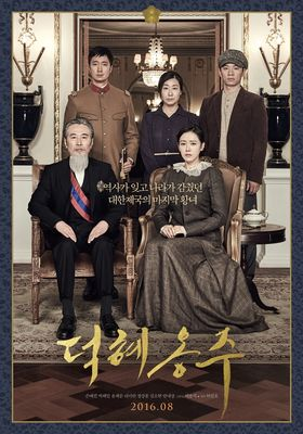 The Last Princess's Poster