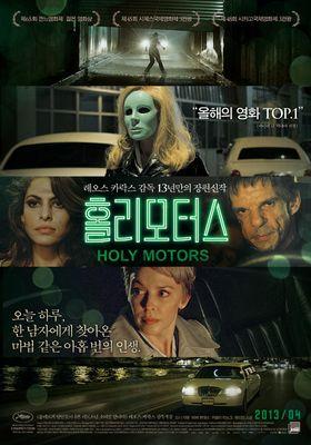 홀리 모터스의 포스터