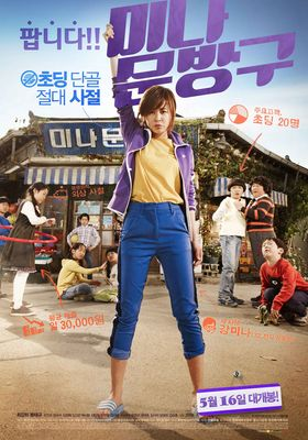 Happiness for Sale's Poster