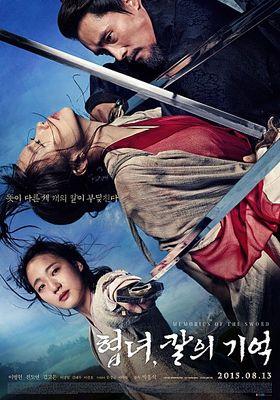 협녀, 칼의 기억의 포스터