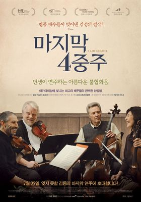A Late Quartet's Poster