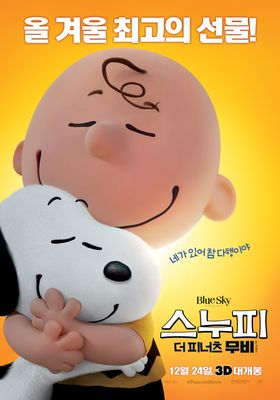 The Peanuts Movie's Poster
