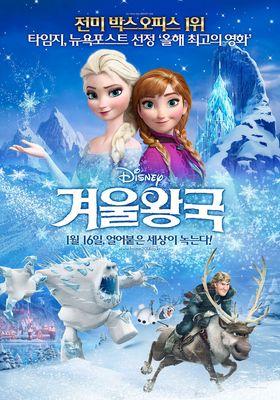 겨울왕국의 포스터