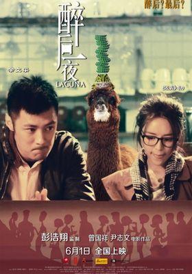 취후일야의 포스터