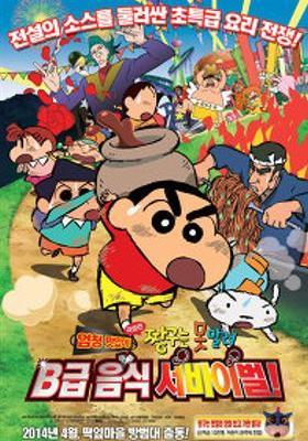 Crayon Shin-chan: Very Tasty! B-class Gourmet Survival!!'s Poster