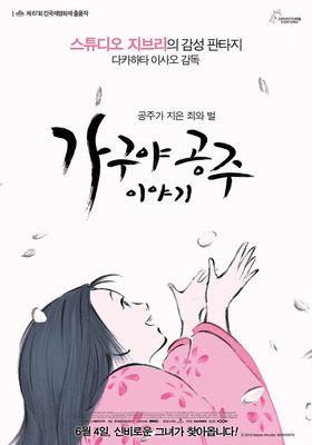 The Tale of the Princess Kaguya's Poster