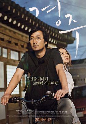 Gyeongju's Poster