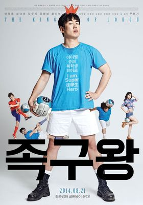 The King of Jokgu 's Poster