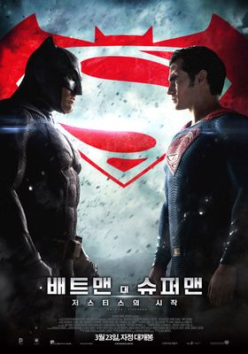Batman v Superman: Dawn of Justice's Poster
