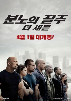 분노의 질주: 더 세븐의 포스터