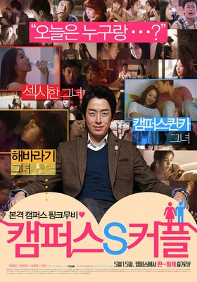 Campus S Couple's Poster
