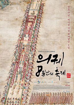 의궤, 8일간의 축제's Poster