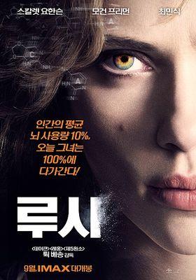 루시의 포스터