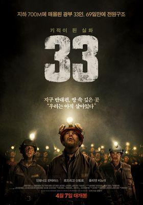 33의 포스터