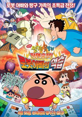 Crayon Shin-chan: Intense Battle! Robo Dad Strikes Back's Poster