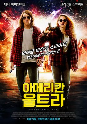 American Ultra's Poster