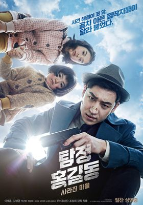 Phantom Detective's Poster