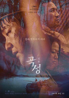 곡성(哭聲)의 포스터