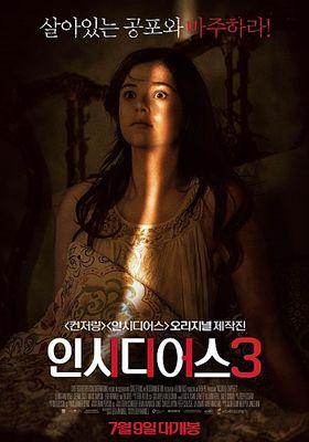 인시디어스 3의 포스터