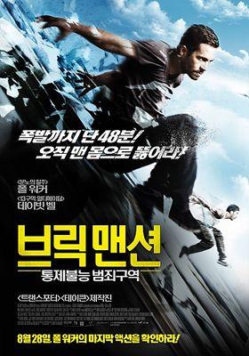 Brick Mansions's Poster