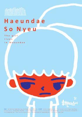 The Girl Lives in Haeundae's Poster
