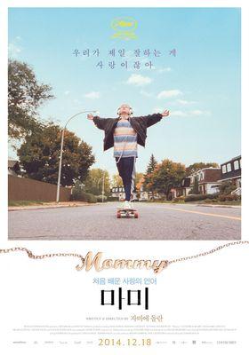 마미의 포스터