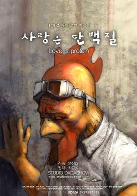 사랑은 단백질의 포스터