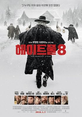 The Hateful Eight's Poster