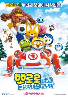 뽀로로 극장판 눈요정 마을 대모험's Poster