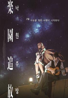 Rakuen Tsuihou - Expelled from Paradise's Poster