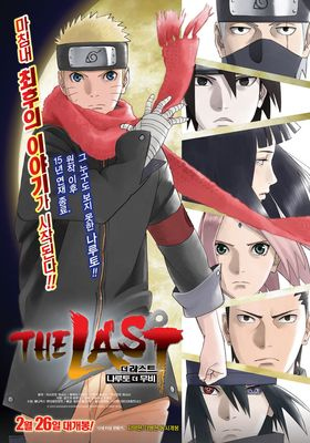 Naruto the Movie: The Last's Poster